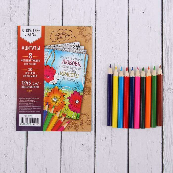 "Раскраска антистресс, открытки""Цитаты"" с карандашами"