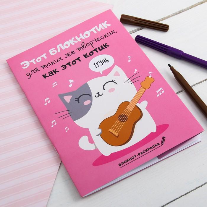 """Купить Блокнот раскраска """"Блокнотик для творческих котиков ..."""