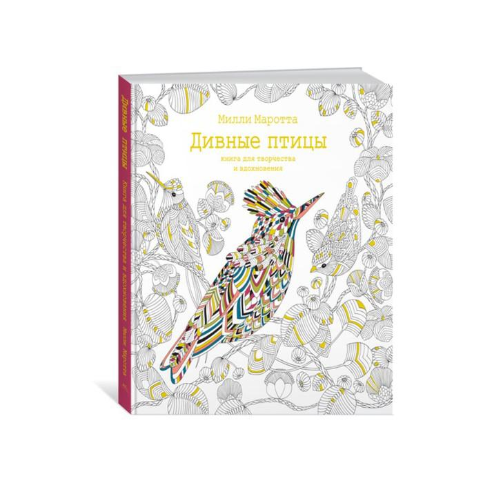 Арт-терапия. Дивные птицы. Книга для творчества и вдохновения (тв.обл.). Маротта М.