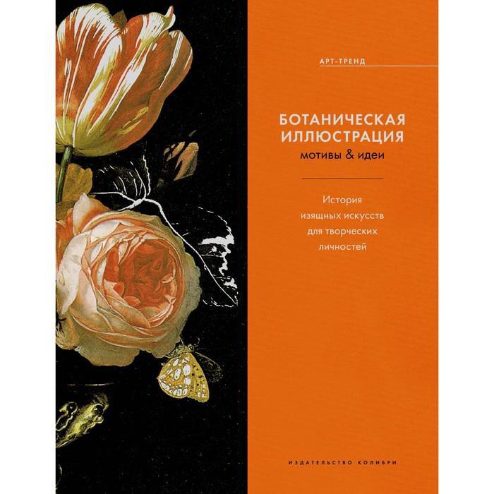 Арт-тренд. Ботаническая иллюстрация. Мотивы & идеи (нов.оф.). Графтон К.Б.