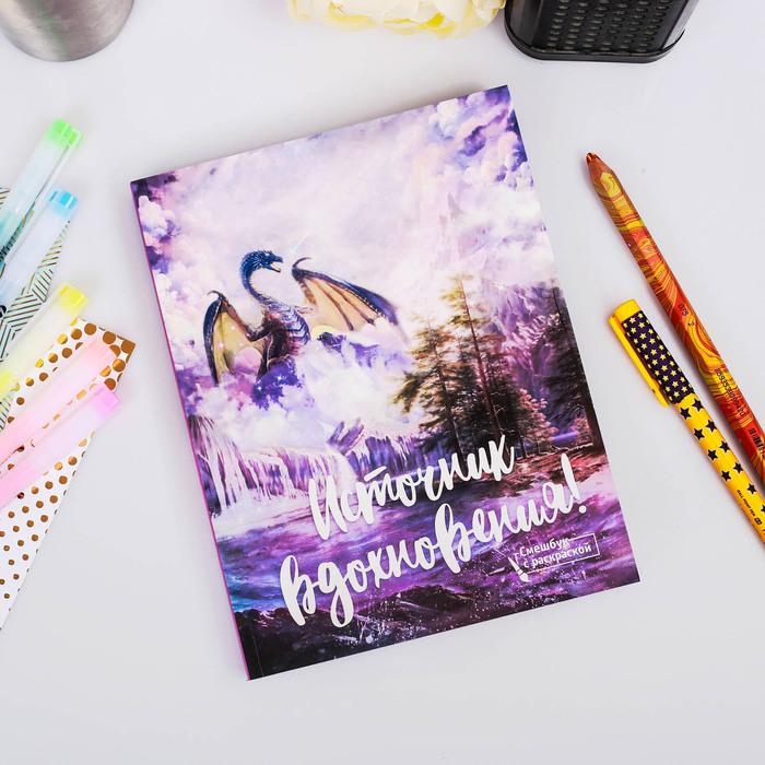 """Ежедневник-смэшбук с раскраской """"Источник вдохновения"""""""