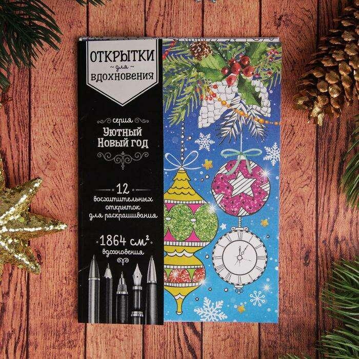 """Раскраска антистресс, открытки """"Уютный Новый год"""" А6 """"Уютный Новый год"""" А6"""