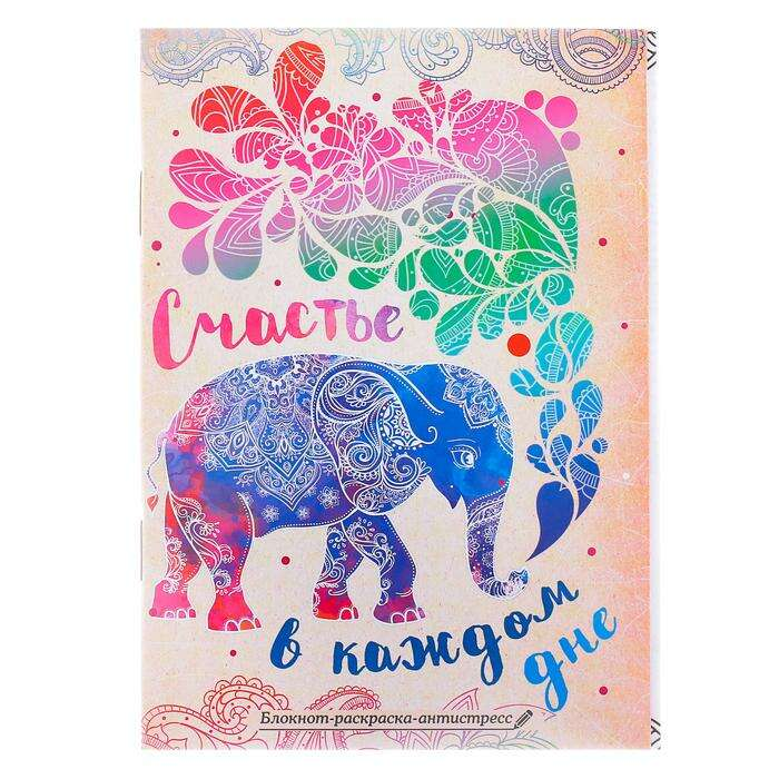 Блокнот-раскраска «Счастье в каждом дне»