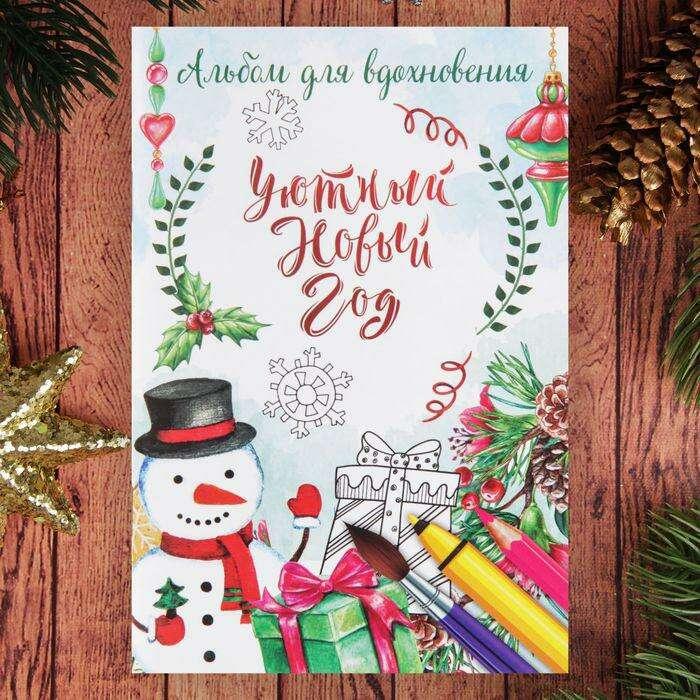 """Раскраска антистресс, альбом """"Уютный Новый год"""" А6 """"Уютный Новый год"""" А6"""