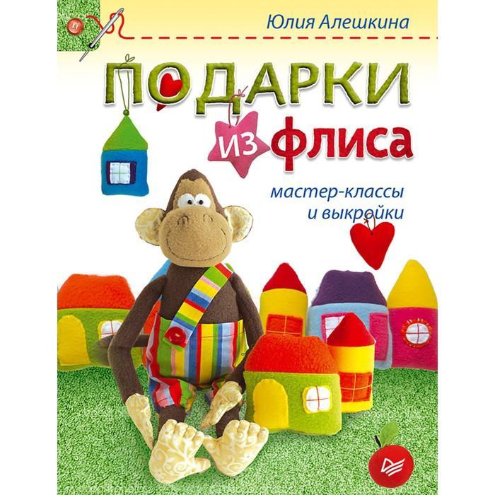 Подарки из флиса: мастер-классы и выкройки. Алешкина Ю. А.