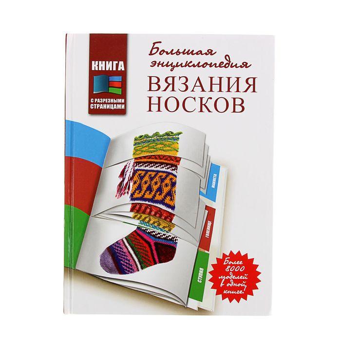 Большая энциклопедия вязания носков. Раффино Д., Кэйд К.
