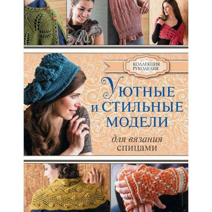 Уютные и  стильные модели для вязания спицами