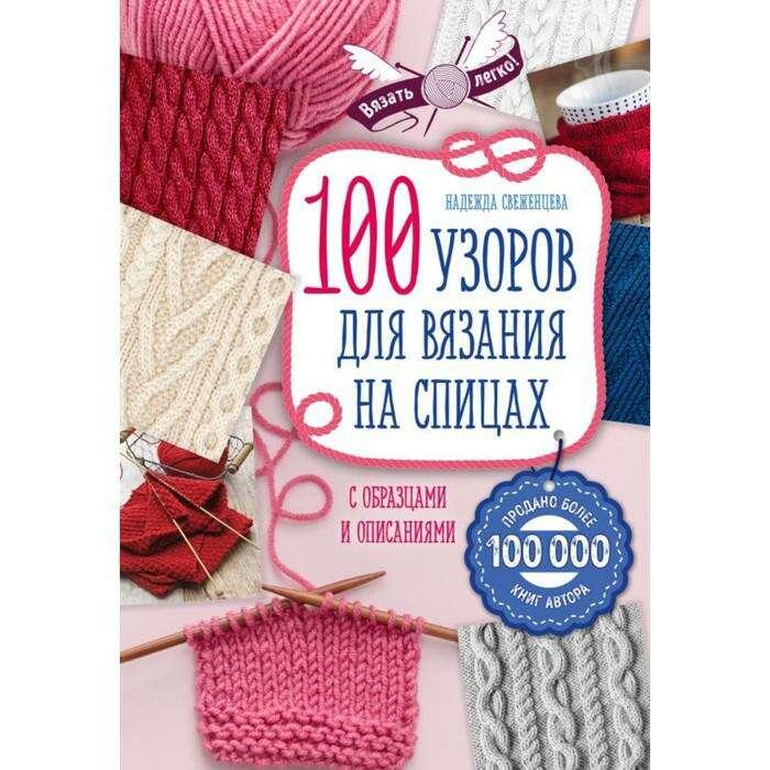 100 узоров для вязания на спицах. Свеженцева Н. А.