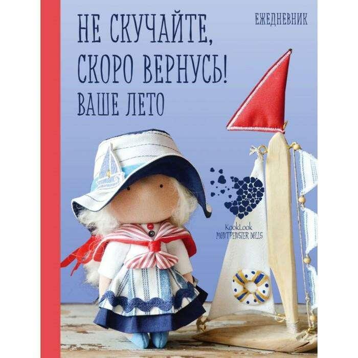 """Подарочный ежедневник """"Скоро лето"""". Не скучайте, скоро вернусь! Ваше лето."""
