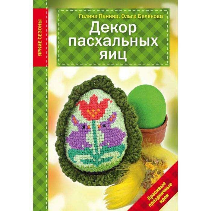 Декор Пасхальных яиц. Красивые праздничные идеи Красивые праздничные идеи