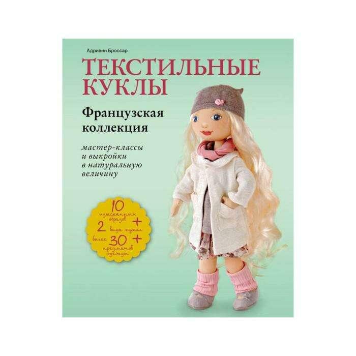 Текстильные куклы. Французская коллекция. Мастер-классы и выкройки. Броссар А.