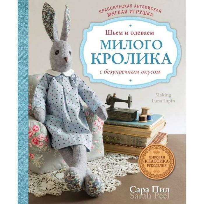 Классическая английская мягкая игрушка. Шьем и одеваем милого Кролика с безупречным вкусом