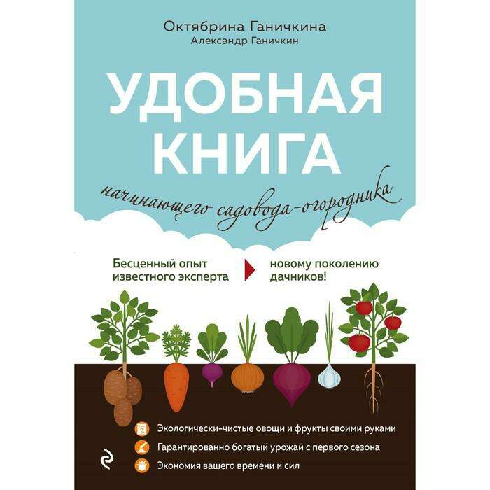 Удобная книга начинающего садовода-огородника. Ганичкина О.А., Ганичкин А.В.