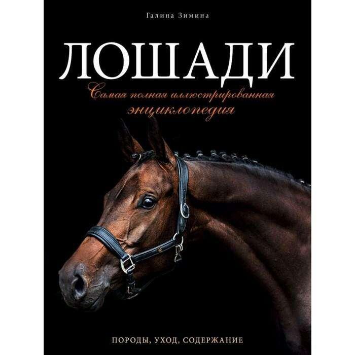 Лошади. Самая полная иллюстрированная энциклопедия.