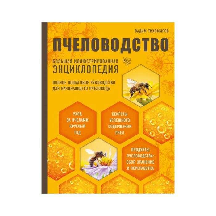 Пчеловодство. Большая иллюстрированная энциклопедия (2-е изд.). Тихомиров В.В.