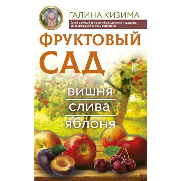 Фруктовый сад. Вишня, слива и яблоня. Кизима Г.А.