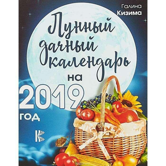 Лунный дачный календарь на 2019 год. Кизима Г. А. на 2019 год.