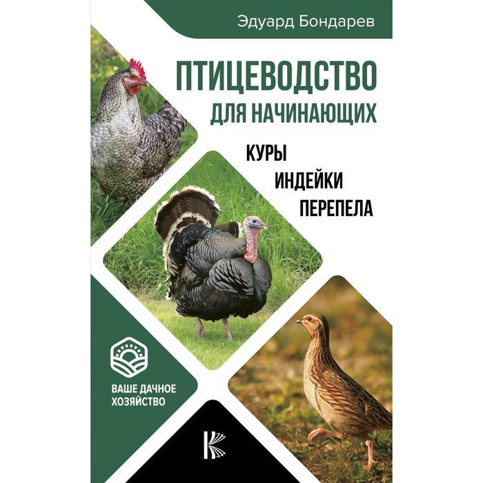Птицеводство для начинающих. Куры, индейки, перепела. Бондарев Э.И.