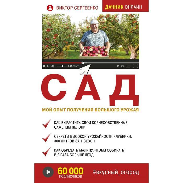 Сад. Мой опыт получения большого урожая. Сергеенко В.Т.