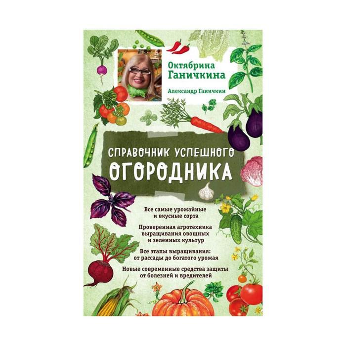 Справочник успешного огородника Ганичкина О. А., Ганичкин А. В.