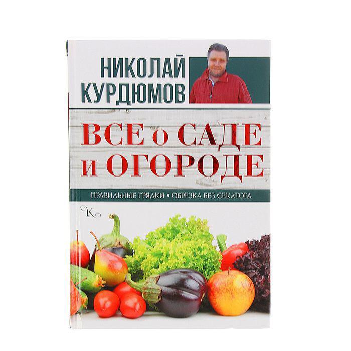 Все о саде и огороде. Автор: Курдюмов Н.И.