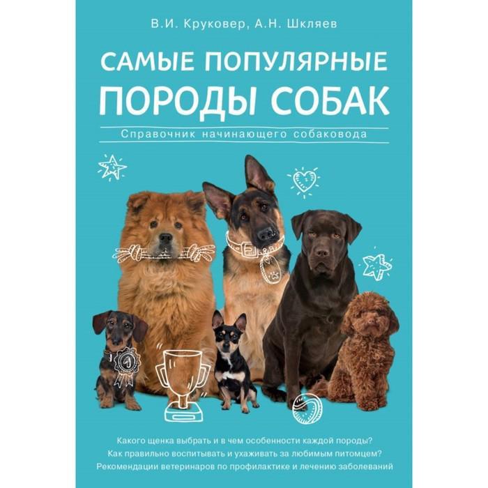 Самые популярные породы собак. Круковер В. И., Шкляев А. Н.