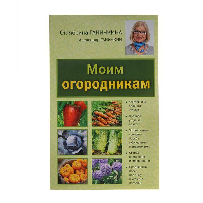 Моим огородникам. 7-е изд. Ганичкина О. А., Ганичкин А. В.