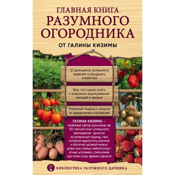 Главная книга разумного огородника. Кизима Г. А.