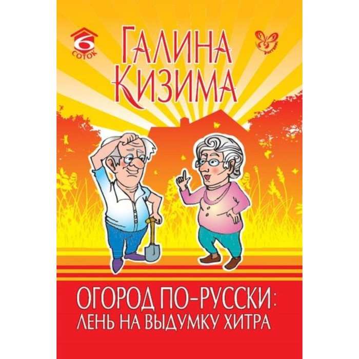 Огород по-русски: лень на выдумку хитра. Кизима Г. А.