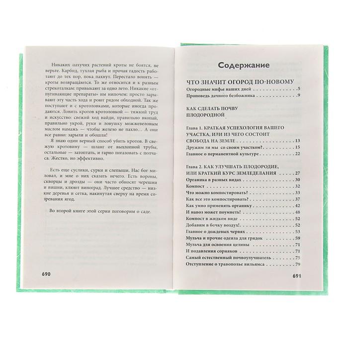 Новейшая энциклопедия огородника.