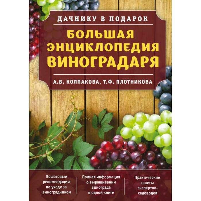 Большая энциклопедия виноградаря. Колпакова А. В., Плотникова Т. Ф.
