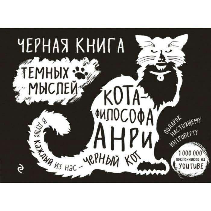 Чёрная книга тёмных мыслей кота-философа Анри. Подарок настоящему интроверту. Новикова Т. О.