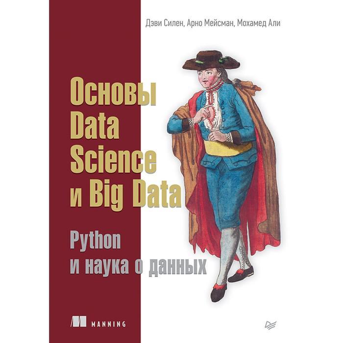 Библиотека программиста. Основы Data Science и Big Data. Python и наука о данных.