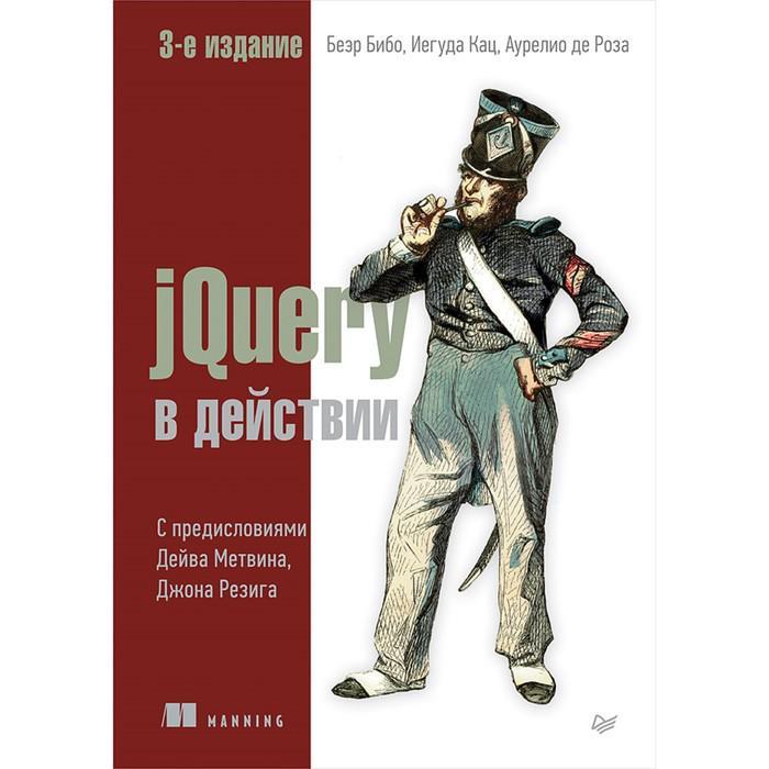 Для профессионалов. jQuery в действии. 3-е издание. 12+ Бибо Б.