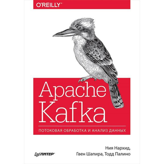 Бестселлеры O'Reilly. Apache Kafka. Потоковая обработка и анализ данных. Нархид Н,Шапира Г