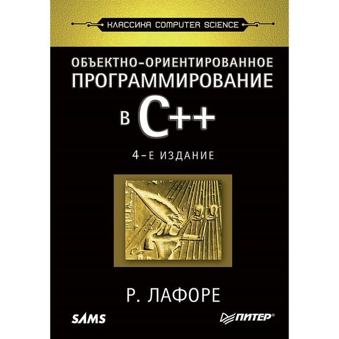 Классика computer science. Объектно-ориентированное программирование в С++. Лафоре Р