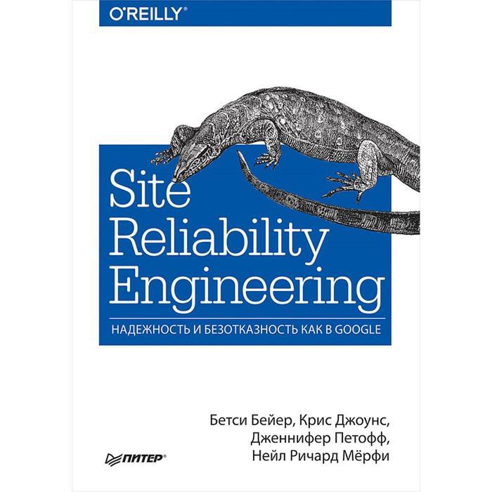 Site Reliability Engineering. Надежность и безотказность как в Google. Бейер Б.