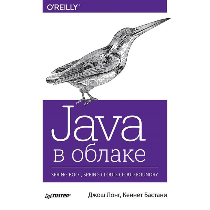 Java в облаке  Spring Boot, Spring Cloud, Cloud Foundry