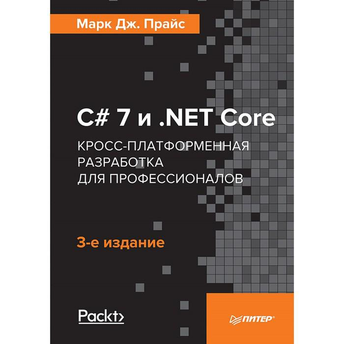 Библиотека программиста. C# 7 и NET Core.Кросс-платформенная разработ.д/профессион.3-е изд