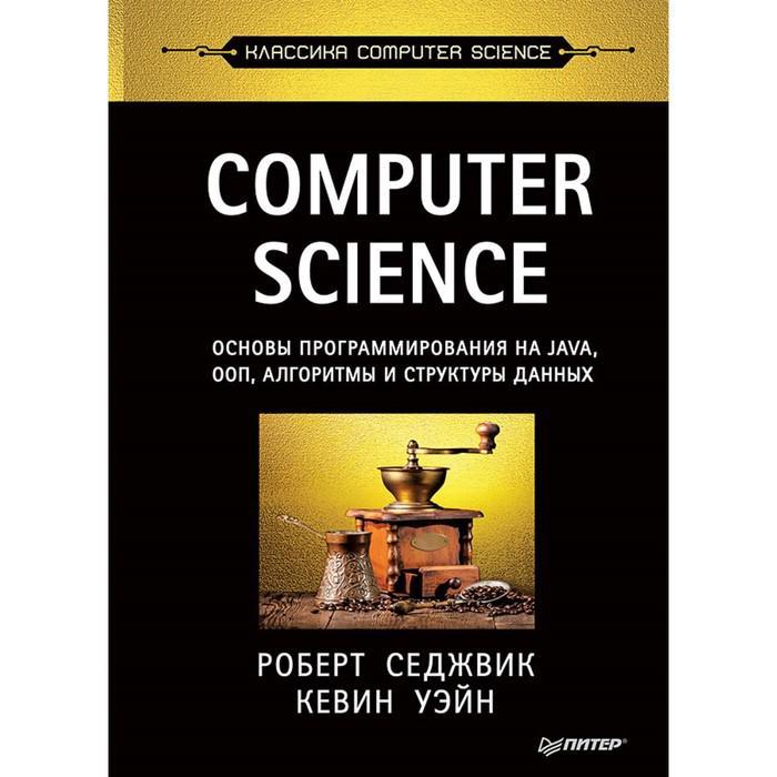 Классика Computer Science:основы программир.на Java,ООП,алгоритмы и структур.данн.Седжвик