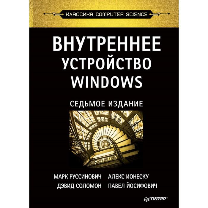 Классика computer science. Внутреннее устройство Windows. 7-е изд. Руссинович М.