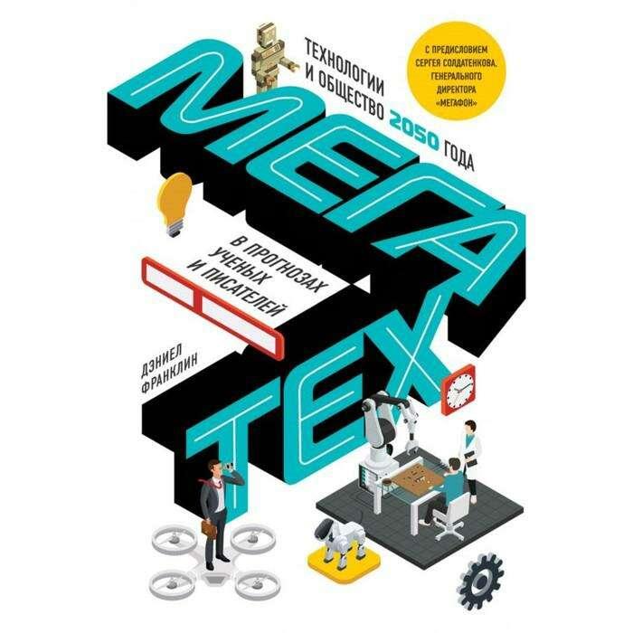Мегатех. Технологии и общество 2050 года в прогнозах ученых и писателей. Франклин Д. Технологии и общество 2050 года в прогнозах ученых и писателей