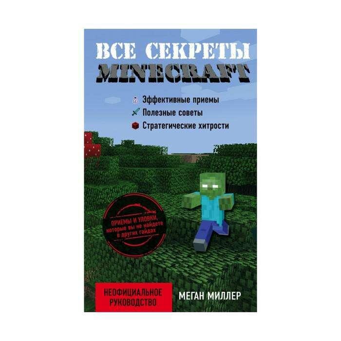 Все секреты Minecraft. Миллер М. секреты Minecraft
