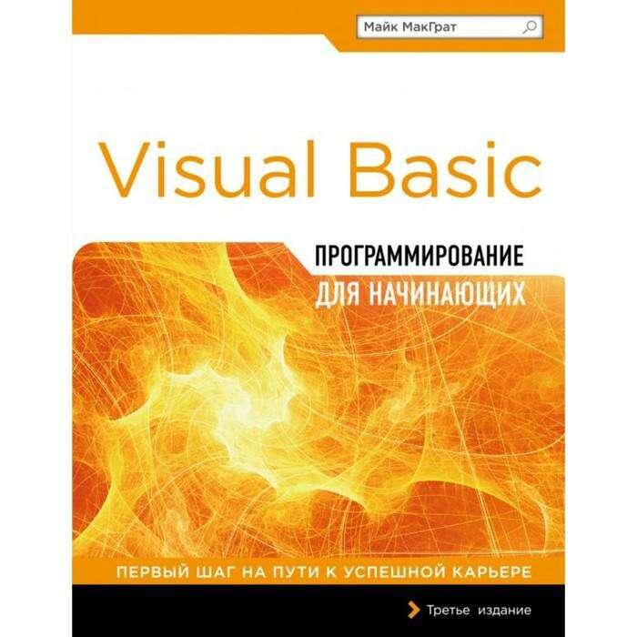 Программирование на Visual Basic для начинающих на Visual Basic для начинающих