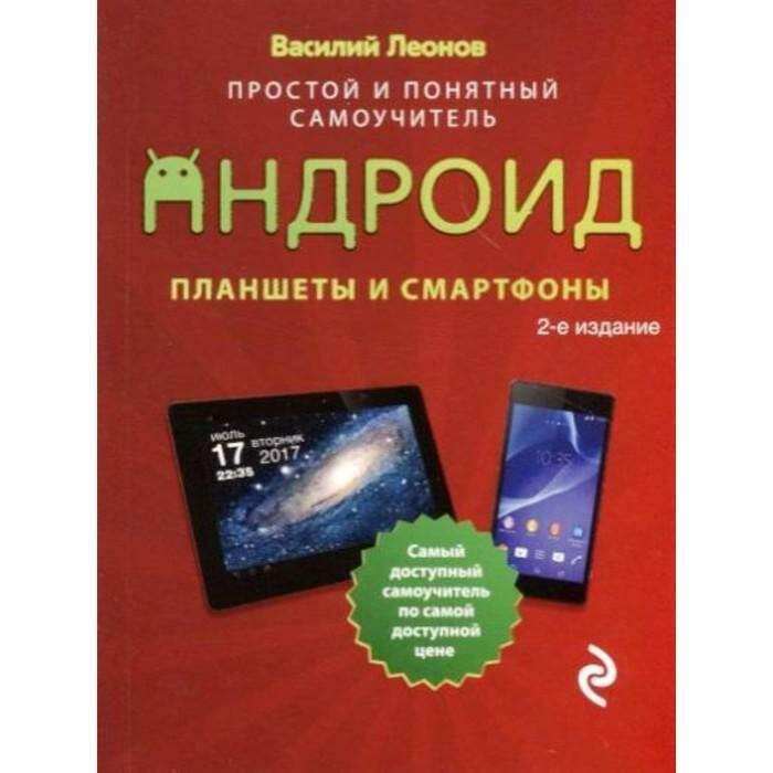 Планшеты и смартфоны на Android. Простой и понятный самоучитель. 2-е издание Простой и понятный самоучитель. 2-е издание