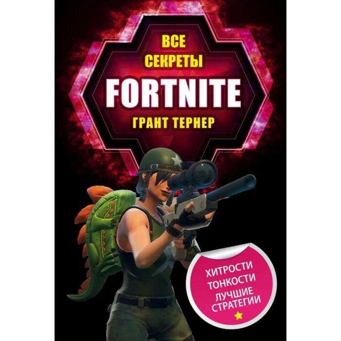 Все секреты  Fortnite.