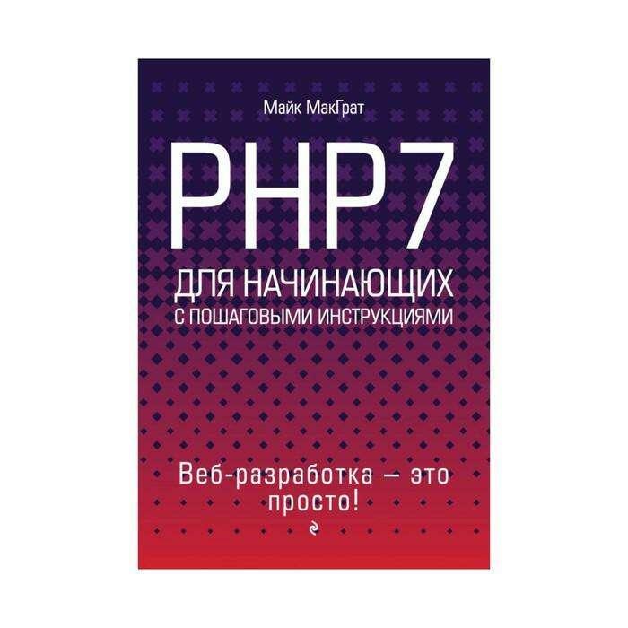 PHP7 для начинающих. МакГрат М. для начинающих