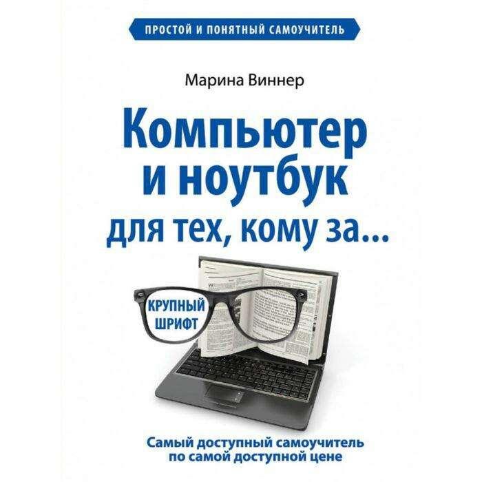 Компьютер и ноутбук для тех, кому за. Простой и понятный самоучитель. Виннер М. Простой и понятный самоучитель