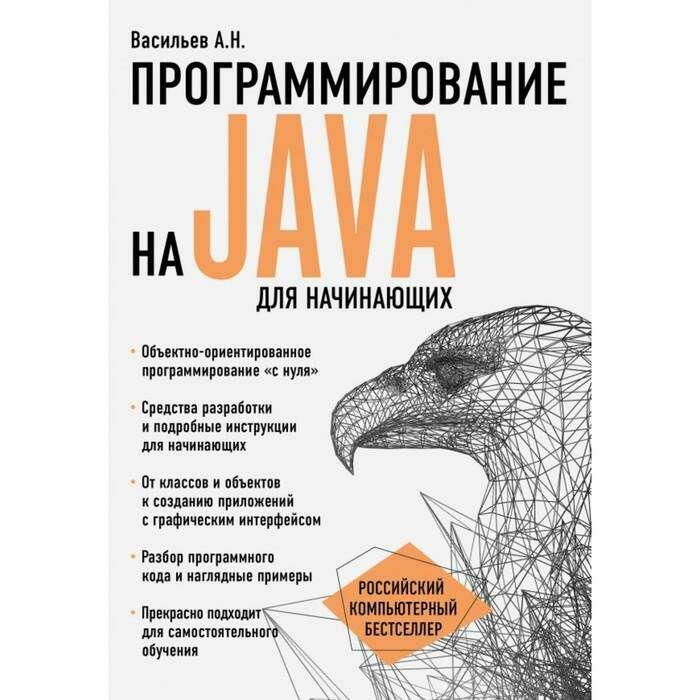 Программирование на Java для начинающих на Java для начинающих