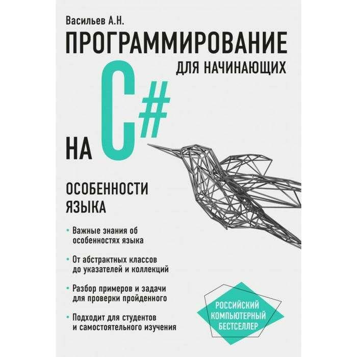 Программирование на C# для начинающих. Особенности языка. Васильев А. Н. на C# для начинающих. Особенности языка.